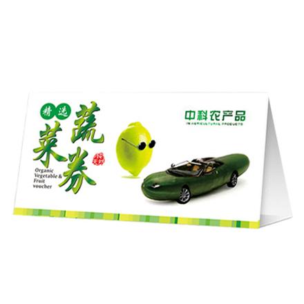 【中科農業】500元蔬菜券 蔬菜卡