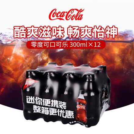 沃尔玛】可口可乐 零度可乐汽水迷你便携装箱装 无糖无能量 碳酸饮料 300ml*12
