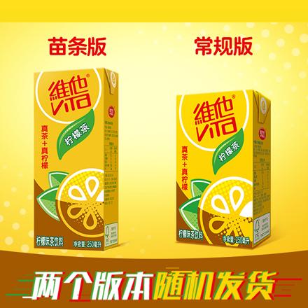维他奶 维他柠檬茶饮料250ml*24盒 柠檬味红茶 网红茶 经典柠檬茶风味饮