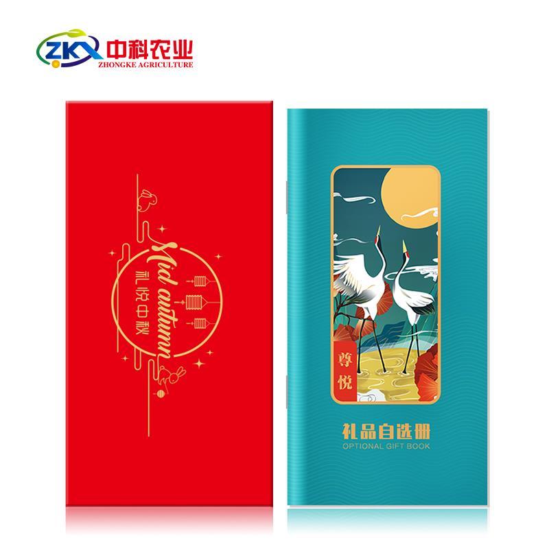中粮礼品卡礼品册团购 提货卡券水果卡券 自选购物卡600型
