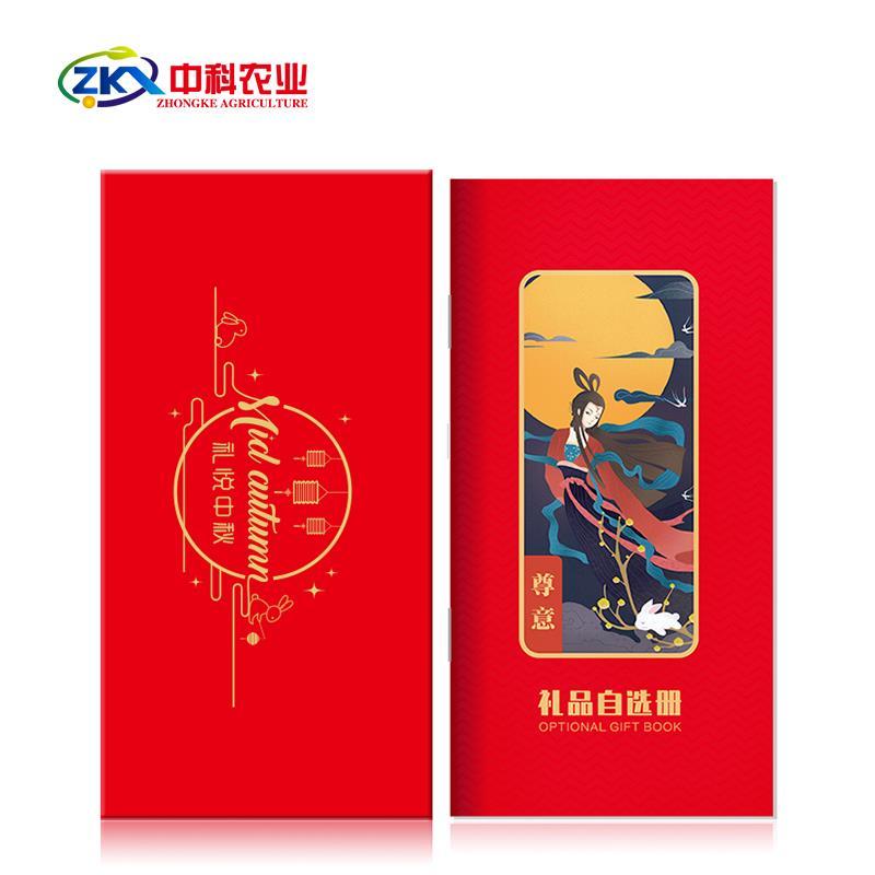 中粮礼品卡礼品册团购 提货卡券水果卡券 自选购物卡500型