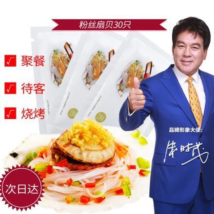 星龙港丨扇贝肉粉丝蒜蓉烧烤食材生鲜贝类冷冻加热即食方便速食 200g(可食用) 6只  *5袋