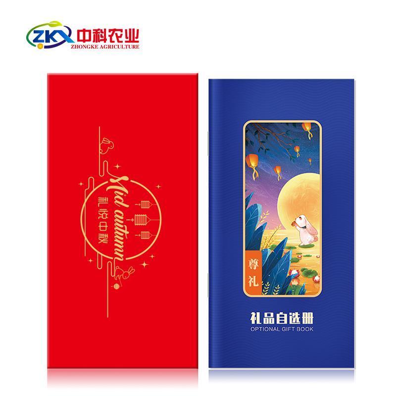 中粮礼品卡礼品册团购 提货卡券水果卡券 自选购物卡2000型