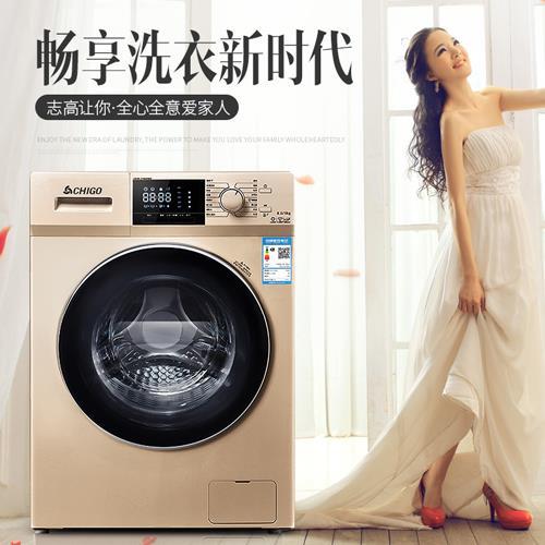 志高(CHIGO)滚筒洗衣机全自动 中途静音 8公斤家用静音 【8公斤】CG80141BG香槟金