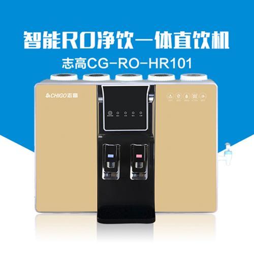志高凈水器家用直飲廚房自來水過濾器凈化器RO反滲透純水機凈水機