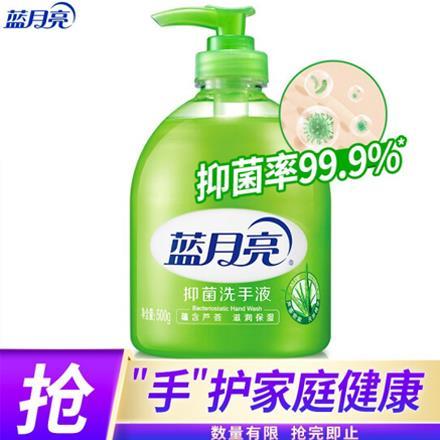 藍月亮 蘆薈抑菌洗手液500g瓶 清潔抑菌99.9% 滋潤保濕 泡沫豐富 易沖洗 抑菌洗手液