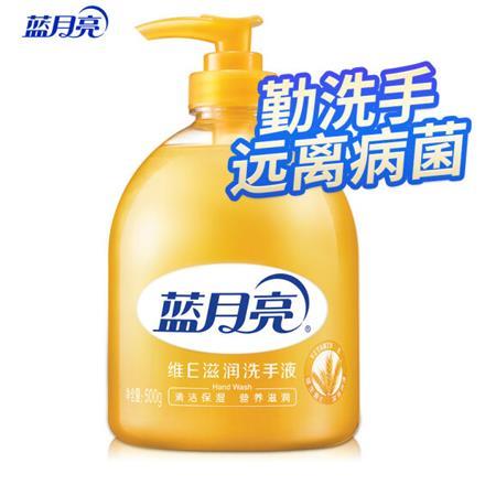 藍月亮維E保濕洗手液 500g/瓶 干性膚質適用 添加維生素E 深層滋潤 溫和去污