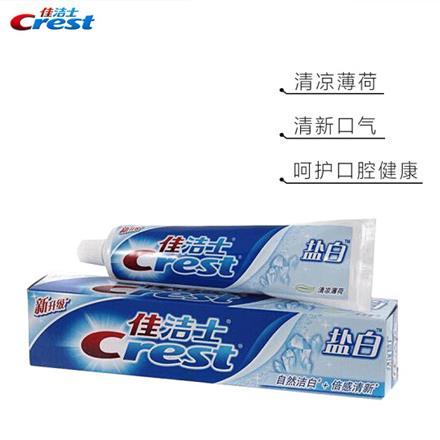 佳潔士(Crest) 鹽白牙膏(清涼薄荷香型)90g(天然鹽 潔白牙齒 防蛀)(新舊包裝隨機發貨)
