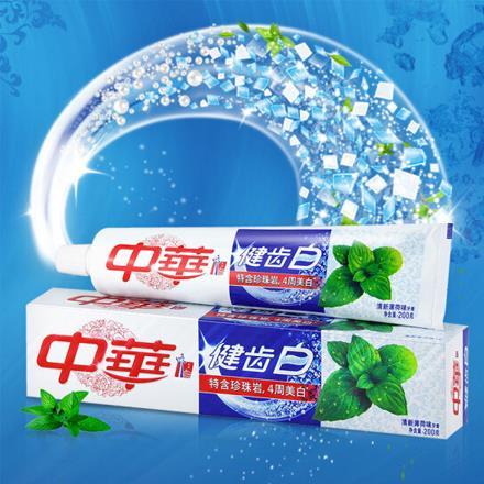 中華(ZHONGHUA)健齒白200g裝 清新薄荷牙膏清新口氣去牙漬 美白牙膏 個人口腔護理牙齒牙膏 單支裝
