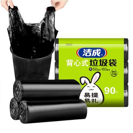 洁成加厚背心手提式垃圾袋90只 50cm*60cm*30只*3卷装 黑色大号家用办公塑料清洁袋