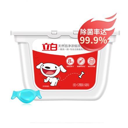 立白 濃縮洗衣凝珠 天然倍凈52顆(盒裝)除菌潔凈洗衣液 一顆搞定(萌犬版)