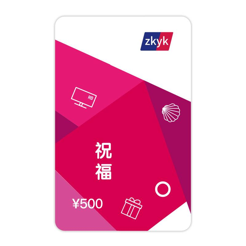 【中科农业】500元储值卡、礼品卡、礼品券、购物卡