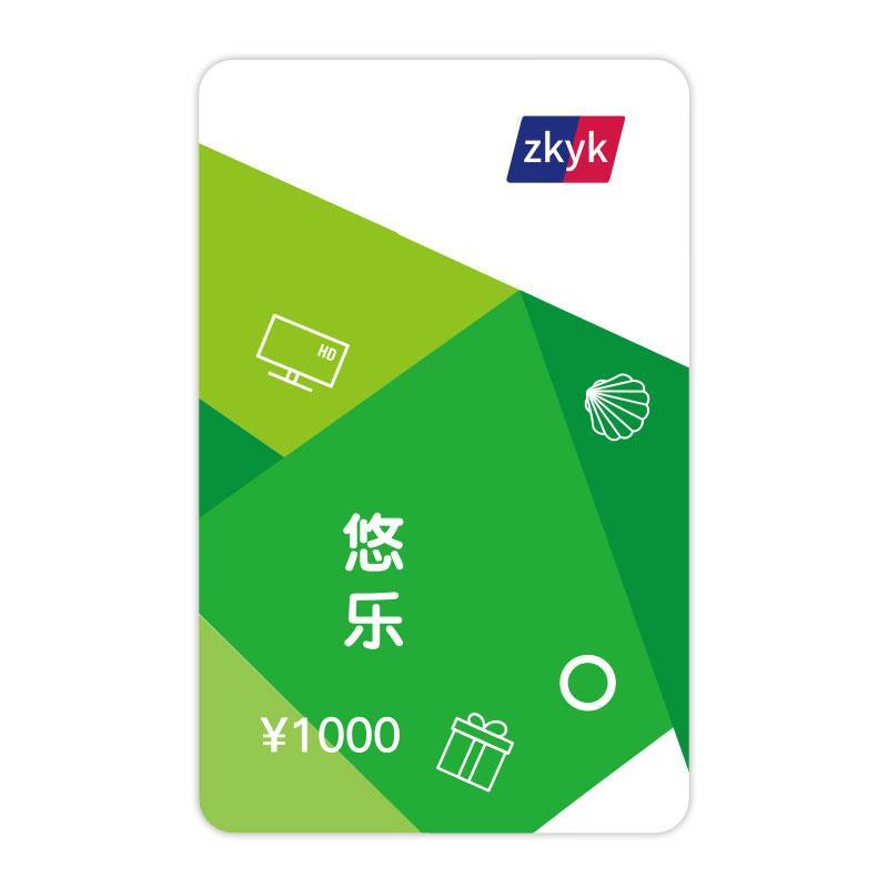 【中科农业】1000元储值卡、礼品卡、礼品券、购物卡