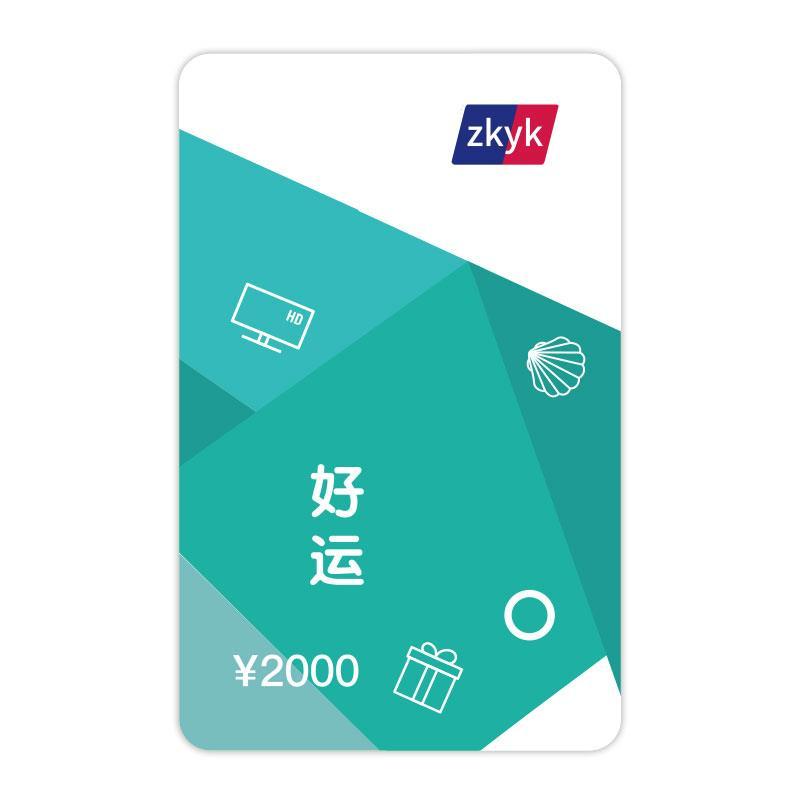 【中科农业 】3000元储值卡、礼品卡、礼品券、购物卡