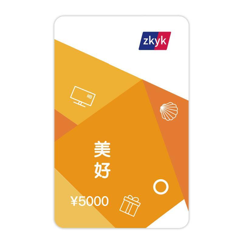 【中科农业】5000元储值卡、礼品卡、礼品券、购物卡