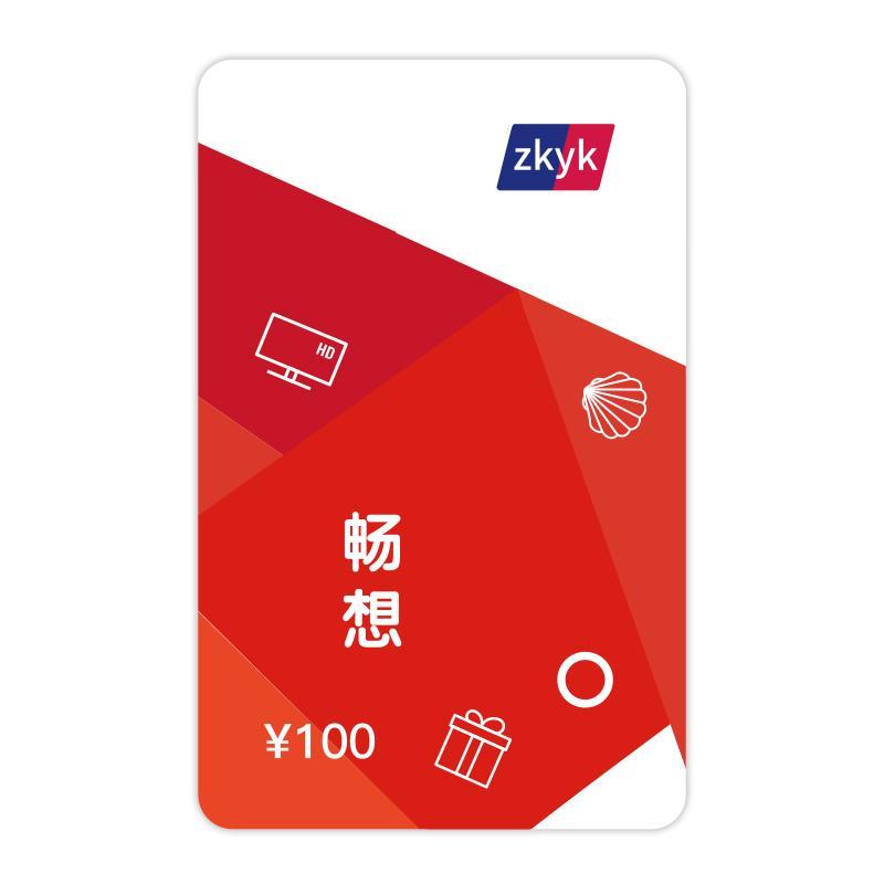 【中科农业 】100元储值卡、礼品卡、礼品券、购物卡