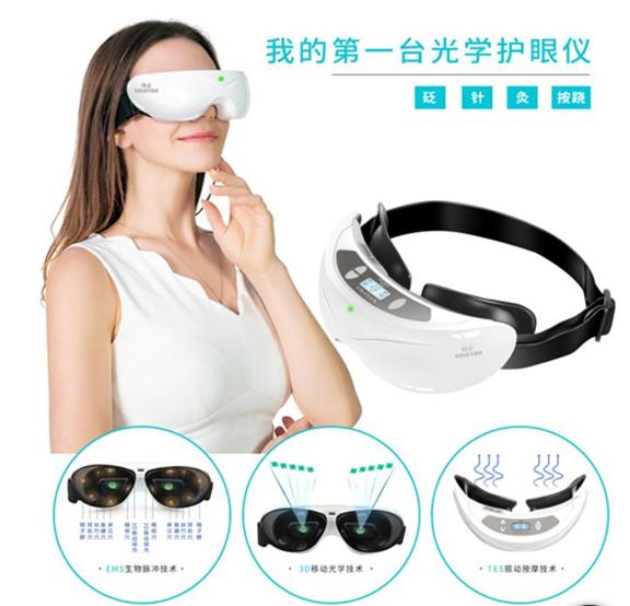 和正HALCYON 脉冲波护眼仪眼部按摩器学生成人3D移动光学眼保仪多档脉冲缓解振动放松眼部疲劳HZ-HYY-1