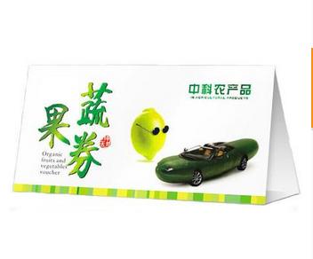 【中科农业】 398型 果蔬卡 水果蔬菜礼盒 提货卡券