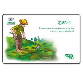 【中科农业】2-3人蔬菜季度宅配卡券