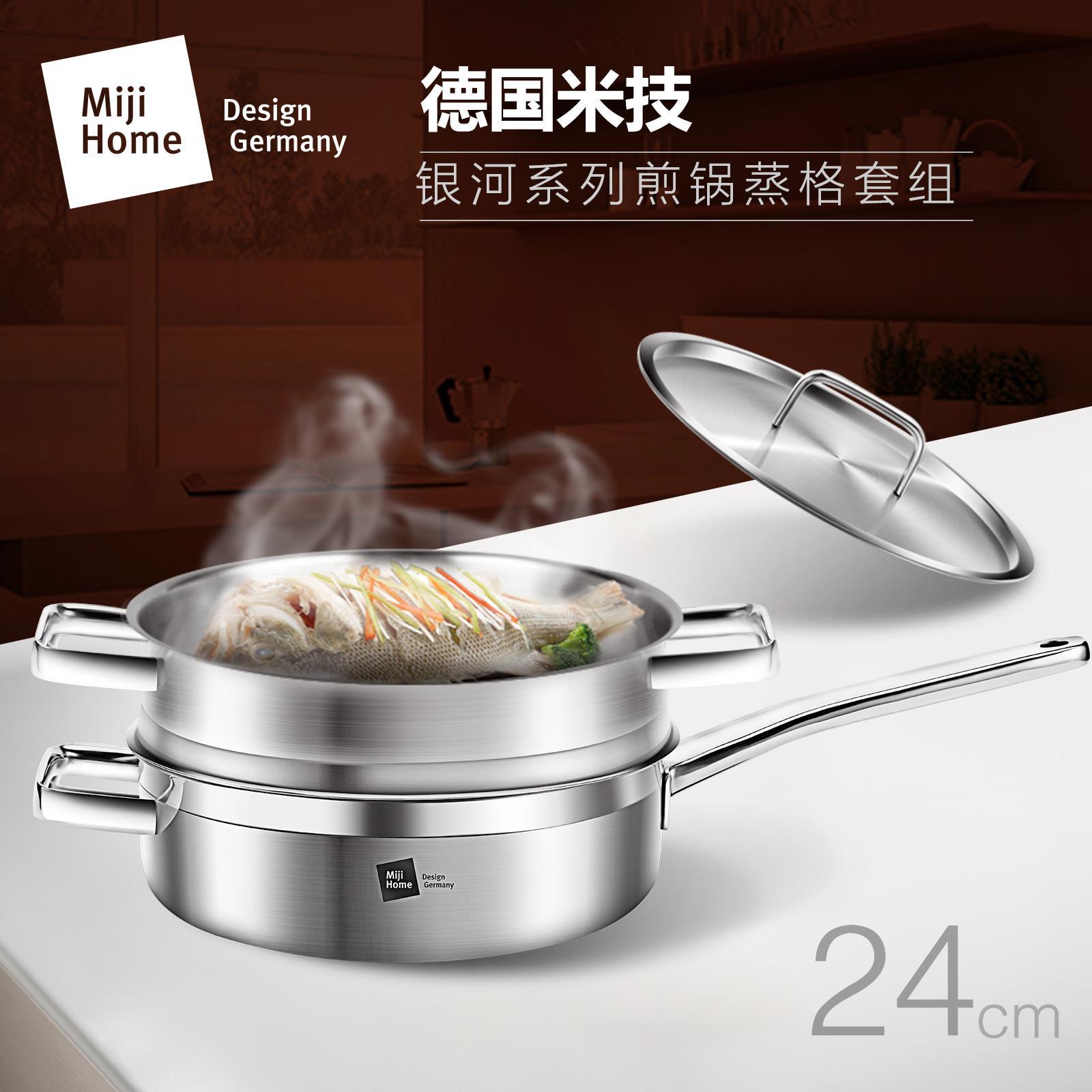 Miji 米技 银河系列-24CM西式煎锅带蒸格套装H-SS24-BC-TZ