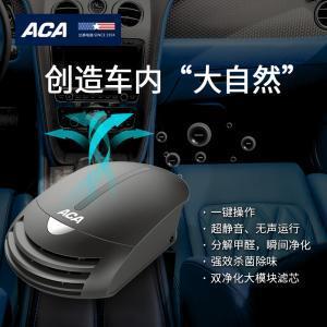 北美电器ACA车载空气净化器ALY-KJ103C
