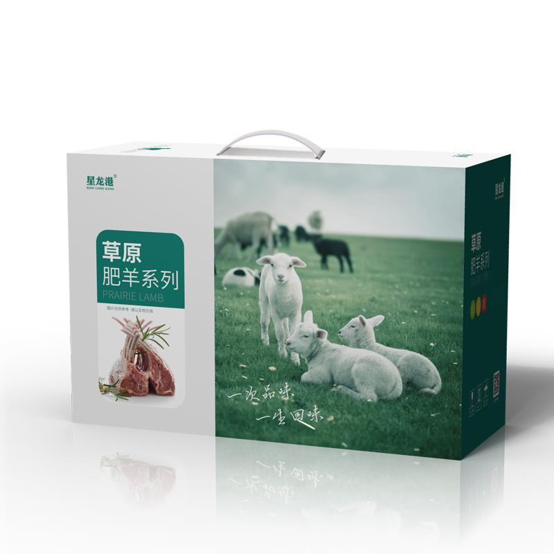 呼伦贝尔羊肉—草原盛宴(2020款)
