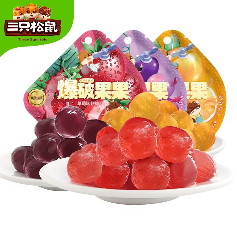 三只松鼠爆破果果40g/袋爆浆果汁软糖橡皮糖休闲零食糖果礼物 草莓味