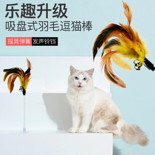 憨憨乐园 猫玩具逗猫棒猫咪玩具宠物羽毛吸盘玩具耐咬逗猫神器互动有弹性的逗猫杆