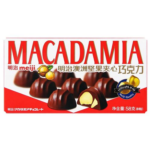 明治meiji 澳州坚果夹心巧克力58g盒装 巴旦木夹心巧克力果仁夹心巧克力 休闲零食品婚庆喜糖糖果 夹心巧克力 01076
