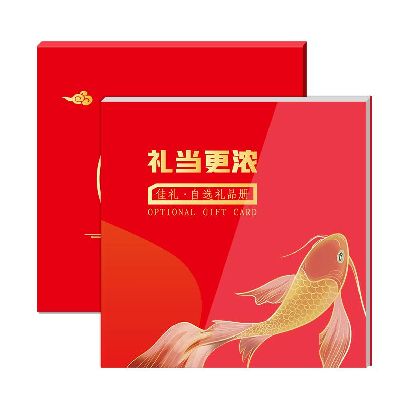 【中科农业】198元礼品卡/提货券/礼品券/礼品册/电子卡券