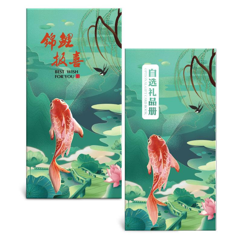 【中科农业】398元礼品卡/提货券/礼品券/礼品册/电子卡券