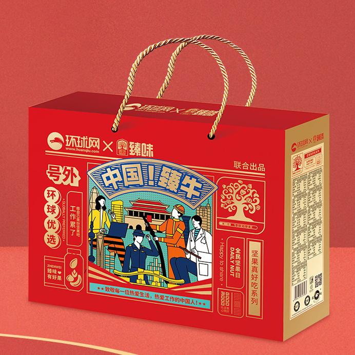 臻味环球网联名款中国臻牛礼盒2.18kg年货零食组合春节礼品