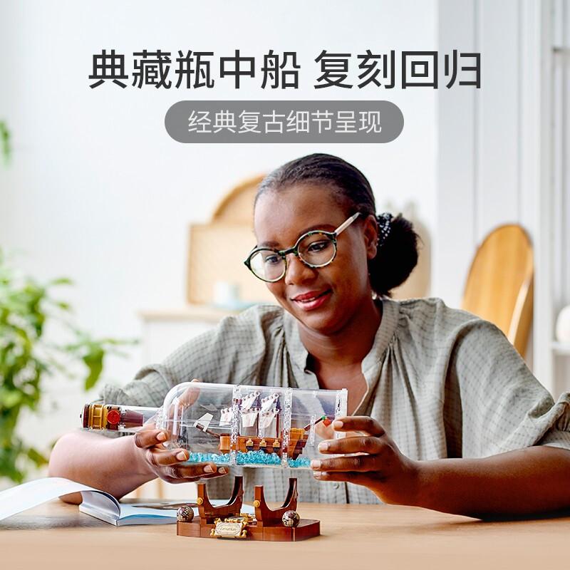 乐高(LEGO)积木 IDEAS系列92177 典藏瓶中船 12岁+生日礼物 儿童玩具 男孩女孩 4月上新
