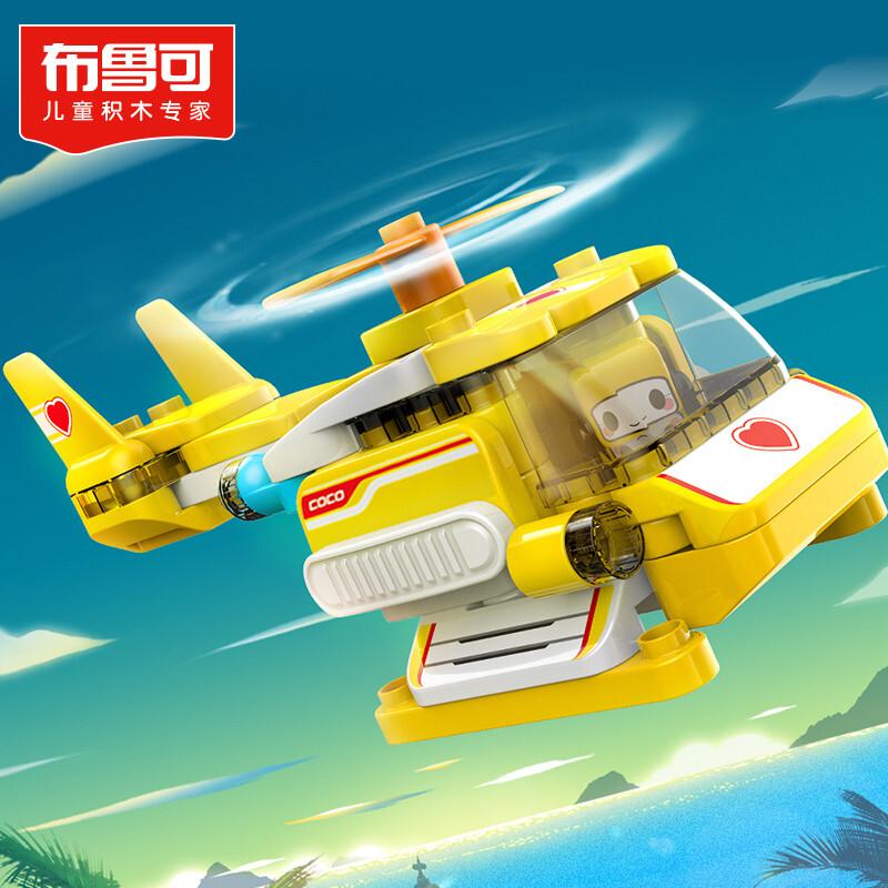 布鲁可 大颗粒积木 儿童玩具 布鲁克男孩女孩玩具百变布鲁可拼装积木车 交通工具系列-可可百变直升机E3