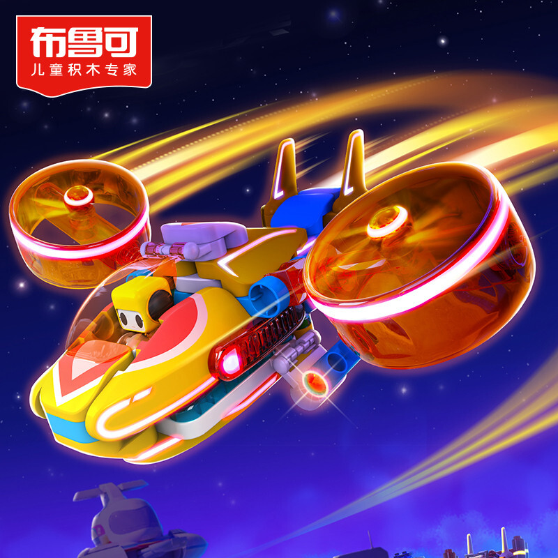 布鲁可 大颗粒积木 儿童玩具 布鲁克男孩女孩玩具百变布鲁可拼装积木车交通工具系列-可可光辉之翼