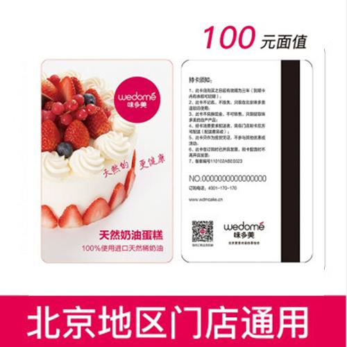 味多美 生日蛋糕卡门店提货卡 现金卡节日送礼团购仅北京全部门店及周边部分城市使用 100元面值