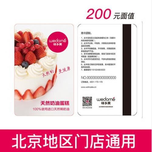 味多美 生日蛋糕卡门店提货卡 现金卡节日送礼团购仅北京全部门店及周边部分城市使用 200元面值
