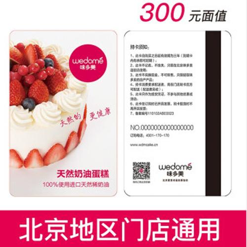 味多美 生日蛋糕卡门店提货卡 现金卡节日送礼团购仅北京全部门店及周边部分城市使用 300元面值