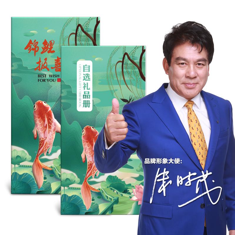【中科农业】598元礼品卡/提货券/礼品券/礼品册/电子卡券